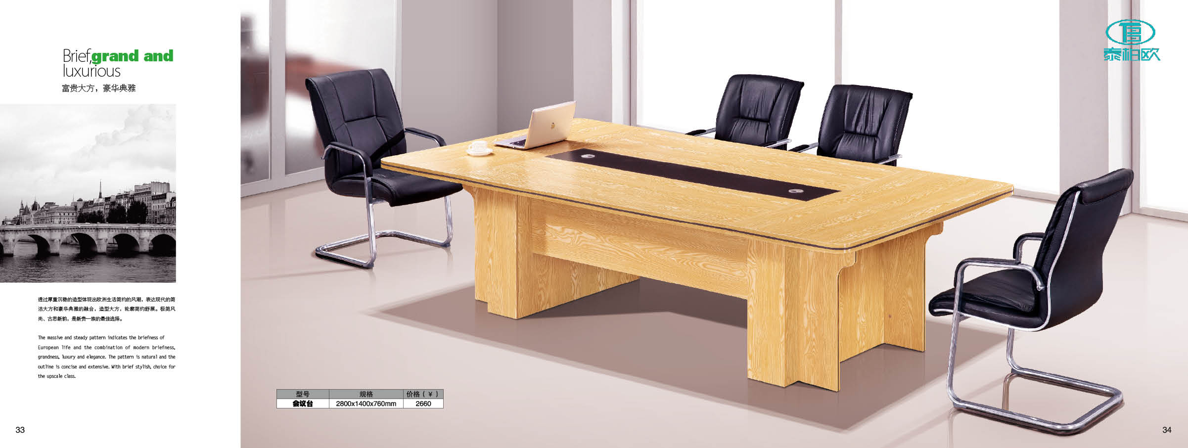 长安办公家具 会议台