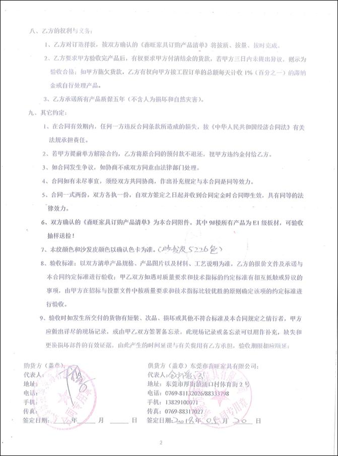 威海市振華(hua)裝飾有(you)限公司(si)合同