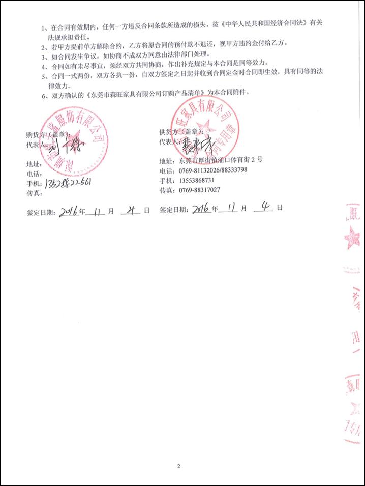 深圳市威卡(ka)鯊服飾有(you)限公司(si)合同