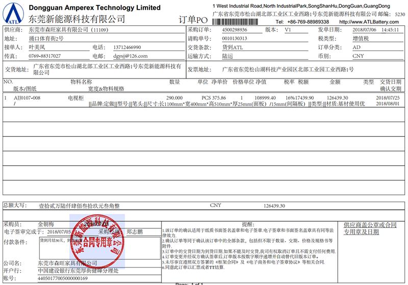 東莞新(xin)能源(yuan)科(ke)技有(you)限公司(si)合同